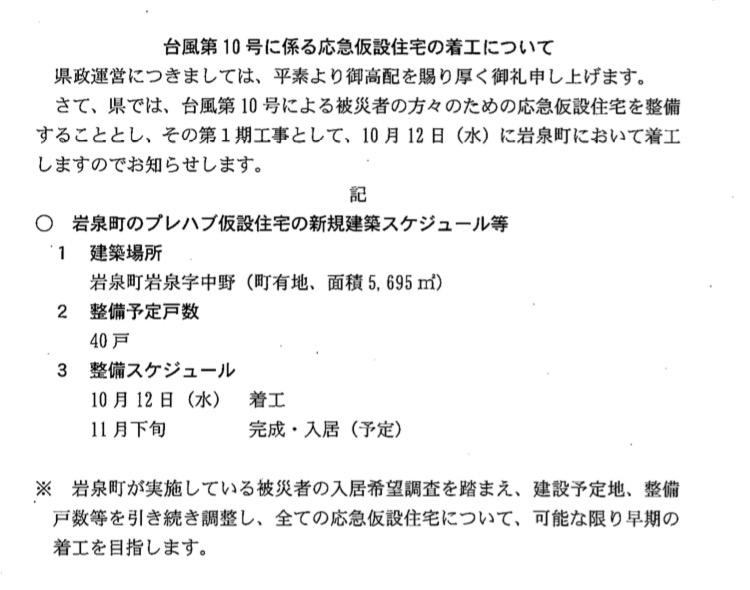 台風10号にかかる応急仮説住宅の着工について_b0199244_19583297.jpg