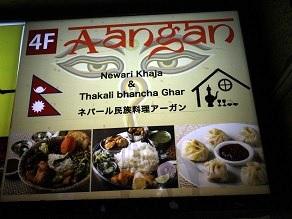 ネパール民族料理アーガン紹介と西アフリカ行決定の件_c0030645_16202269.jpg