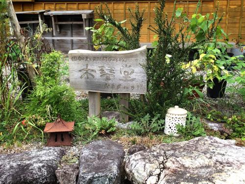 木琴堂(もっきんどう)_e0292546_22124734.jpg