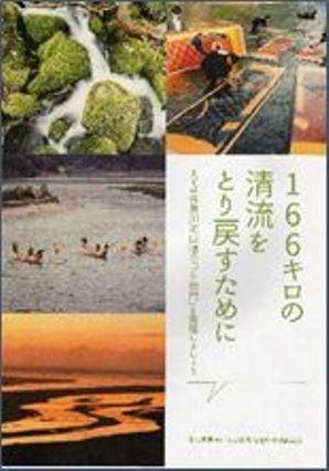 長良川河口堰開門に向けて/リーフと冊子_f0197754_18520885.jpg