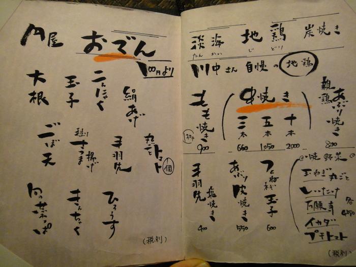◆京都飲み歩き   円屋 錦 ~ 和食晴ル _f0238779_6525098.jpg