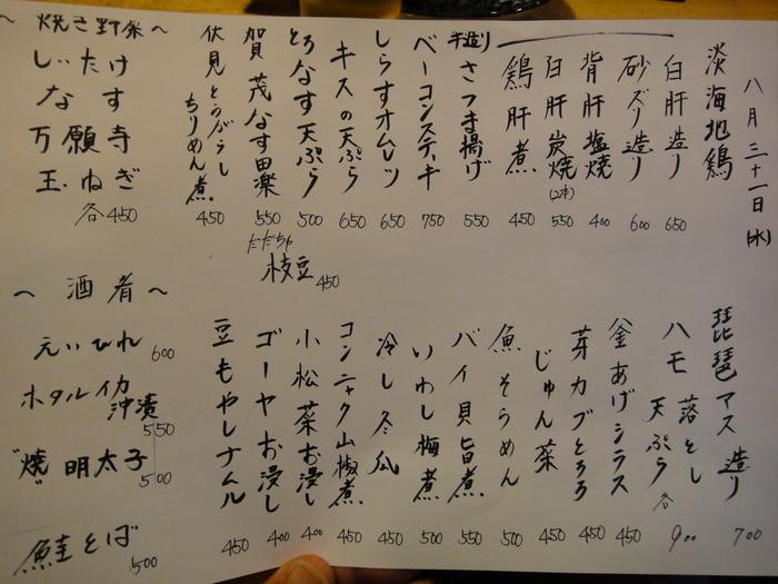◆京都飲み歩き   円屋 錦 ~ 和食晴ル _f0238779_653054.jpg
