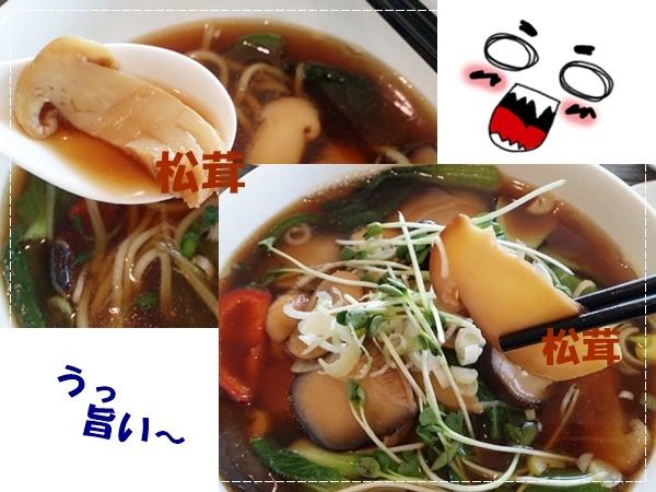 ♪ 松茸湯麵 ♪_a0115924_16102956.jpg