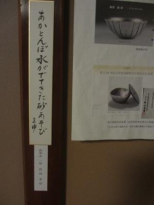 「子供俳句教室」入選句展_f0289632_18225388.jpg