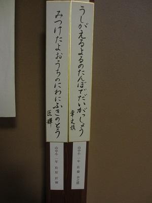 「子供俳句教室」入選句展_f0289632_18235840.jpg