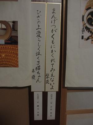 「子供俳句教室」入選句展_f0289632_18245289.jpg