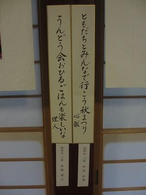 「子供俳句教室」入選句展_f0289632_18253387.jpg
