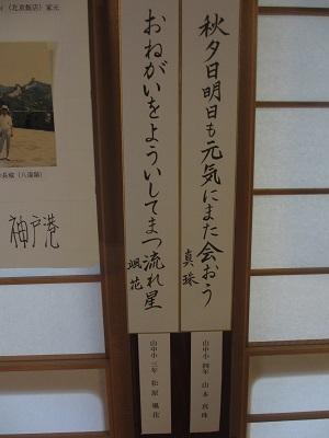 「子供俳句教室」入選句展_f0289632_18261171.jpg