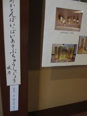 「子供俳句教室」入選句展_f0289632_18265539.jpg