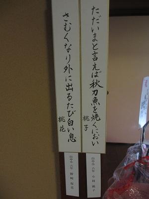 「子供俳句教室」入選句展_f0289632_1865237.jpg