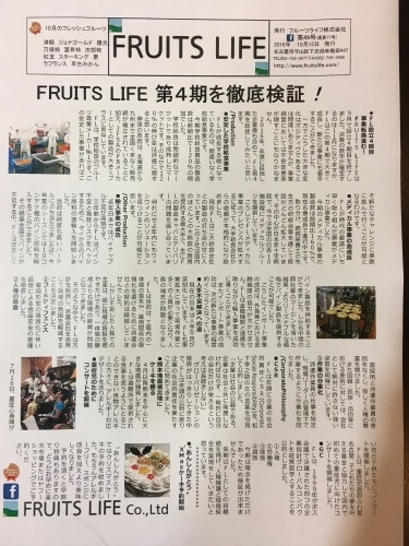 月刊 Fruits Life No.49_a0347953_17583527.jpg