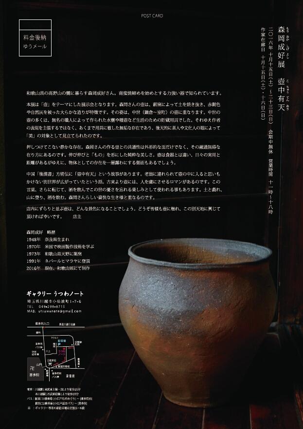 「森岡成好展 壺中有天」 元祖暮らし系_d0087761_23293570.jpg