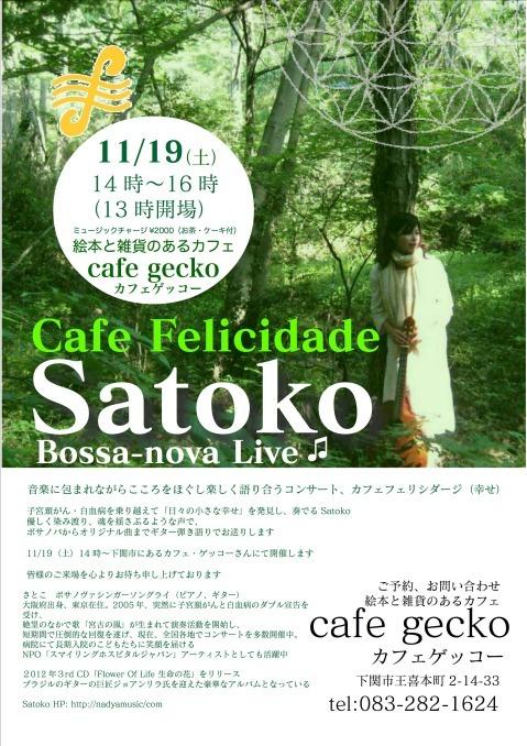 Satoko ライブ情報_d0058064_12480803.jpg