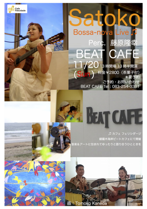 Satoko ライブ情報_d0058064_12505960.jpg