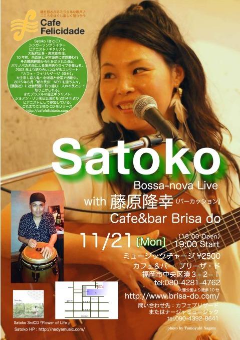 Satoko これからのライブ (10/10 現在)_d0058064_12512536.jpg