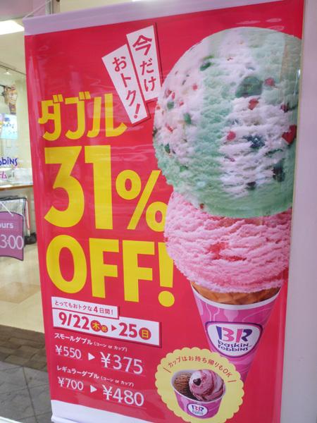 サーティワンアイスクリーム 池袋店_c0152767_15132926.jpg