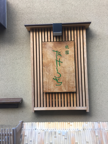 京都 祇園 たけうち 和食朝ごはん!八坂神社 歩いてすぐ近く♡ 奈良 川端風太郎 モンブランケーキ最高!!!_f0355367_21004944.jpg