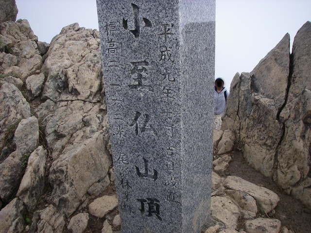 尾瀬、至仏山登山_a0074069_15514493.jpg