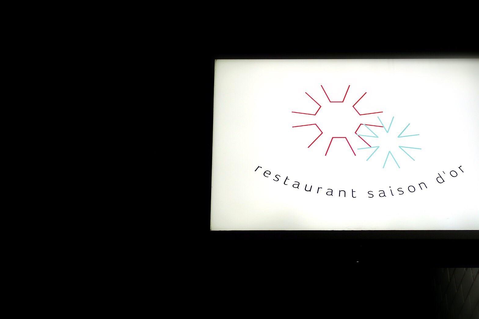 食堂 セゾンドール(福岡 平尾)_c0366777_01313001.jpg