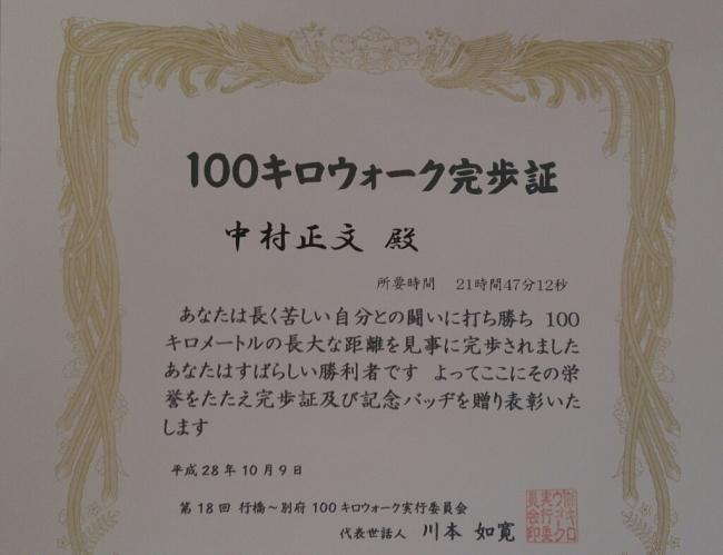 第18回行橋別府100キロウォークの完歩報告_e0294183_12483579.jpg