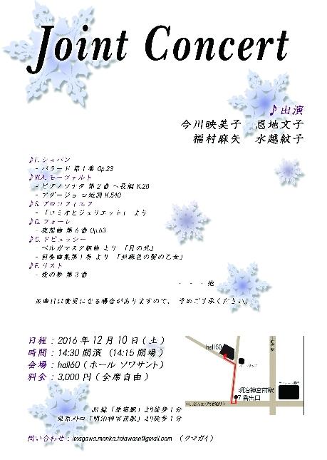 Joint Concert_a0327097_18110368.jpg
