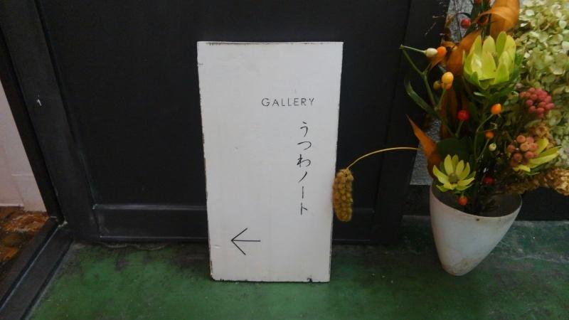 うつわノート八丁堀店_f0351305_22153106.jpg