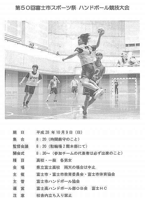 雨で様々な大会・イベントが大変だった10月の三連休_f0141310_711392.jpg