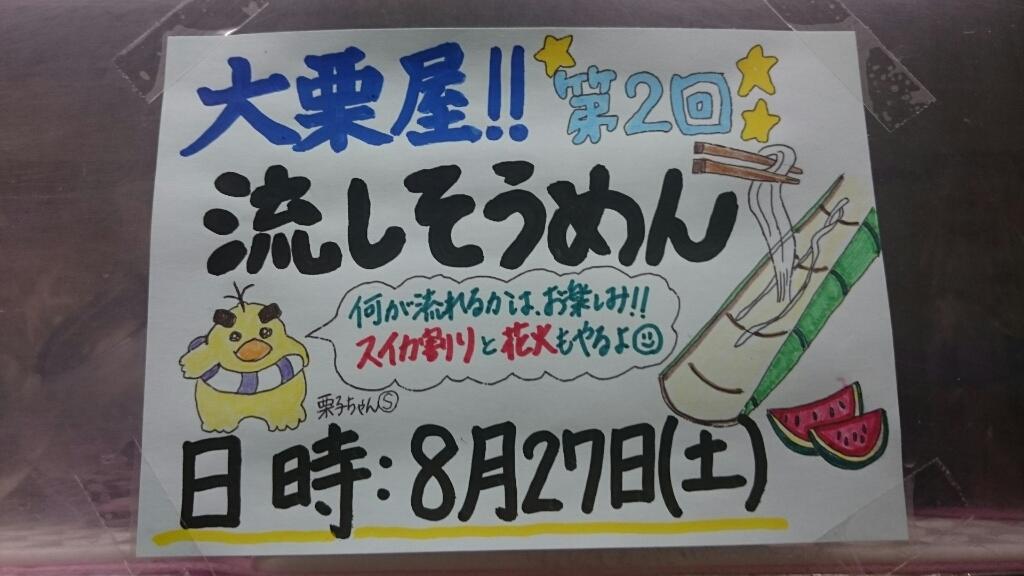 新蕎麦_f0172518_12084872.jpg