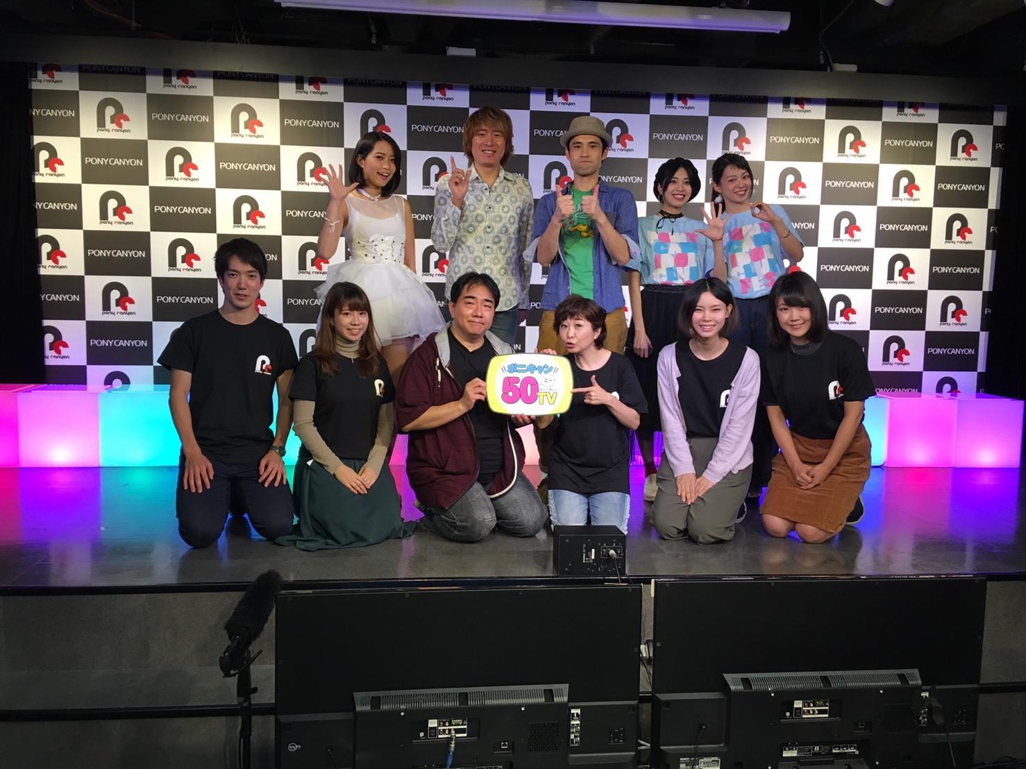 ポニーキャニオン50周年イベント_a0163623_23564112.jpg