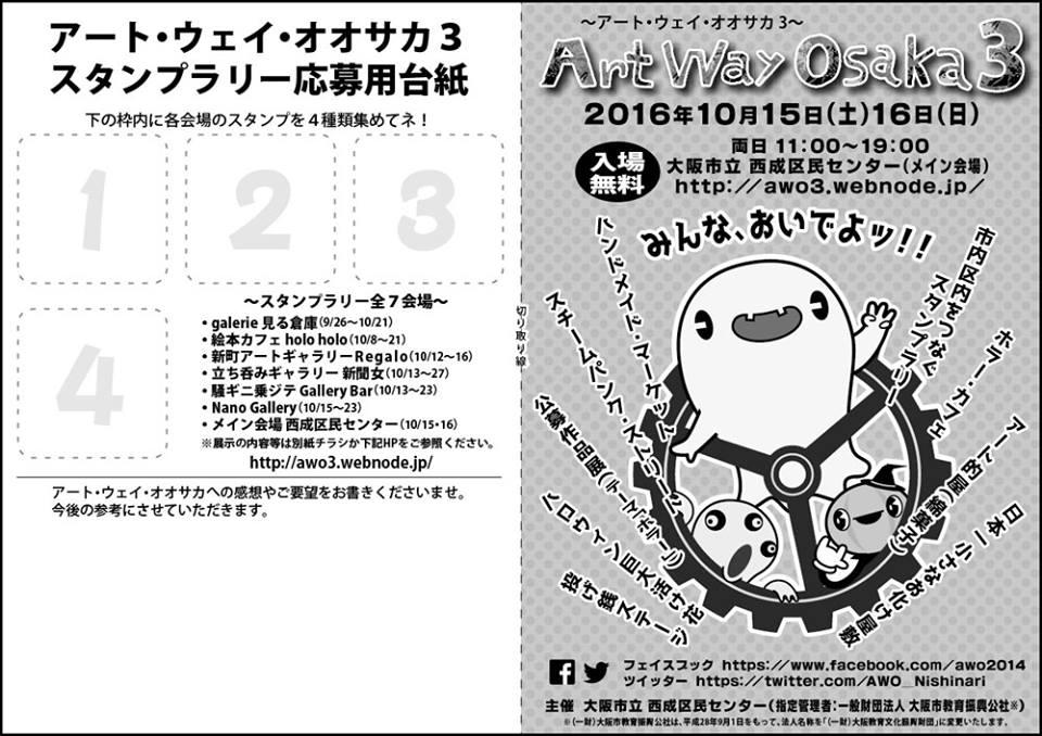 アート・ウェイ・オオサカ3_a0093332_21352852.jpg