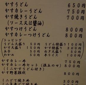 東新宿の司でも牛すじ丼を食べようと思ったが、かすうどんもOKだった_c0030645_18335251.jpg