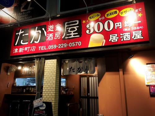 たか屋 津新町店_e0292546_00011381.jpg