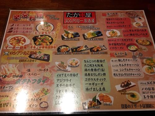 たか屋 津新町店_e0292546_00011497.jpg