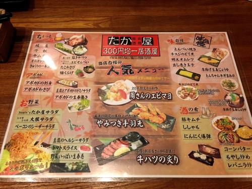 たか屋 津新町店_e0292546_00011596.jpg