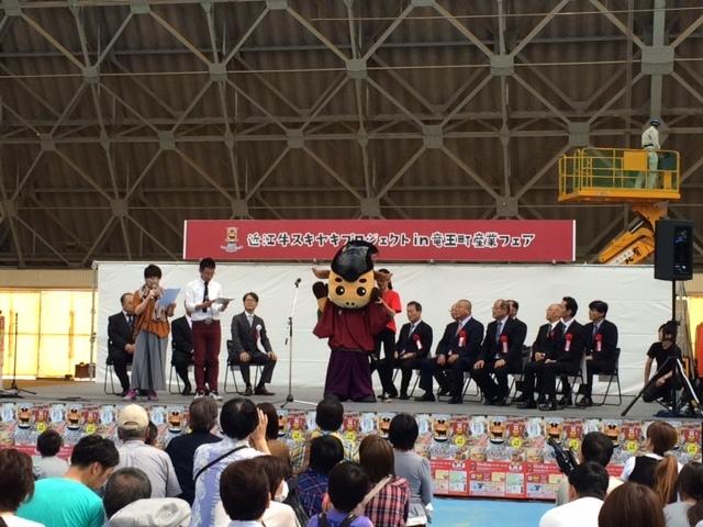 まるごと竜王産近江牛スキヤキプロジェクトin竜王町産業フェア_f0342355_19373770.jpg