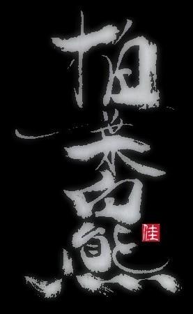 カシワバハグマ と  シモバシラ_a0157263_22110825.jpg
