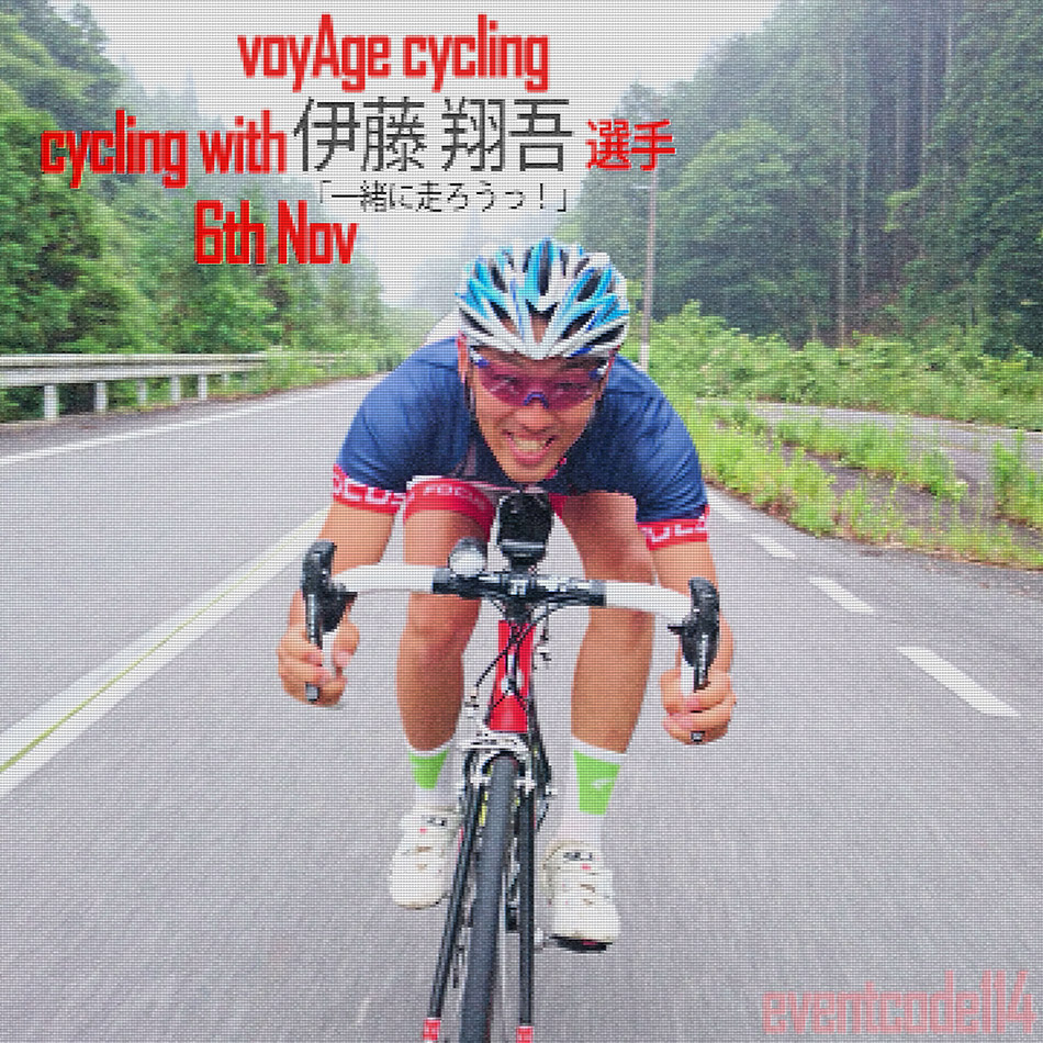 11月6日(日)「voyAge cycling \'cycling with 伊藤翔吾 選手\' 114」_c0351373_951026.jpg