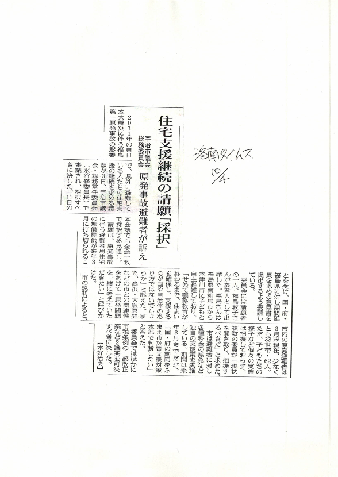 【お知らせ】10月3日の宇治市総務常任委員会での住宅支援継続請願についての参考人質疑の報道です!_a0224877_01250105.png