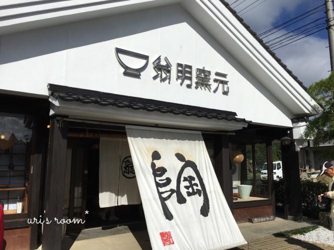 2016 秋の小石原陶器市レポ!_a0341288_19334298.jpg