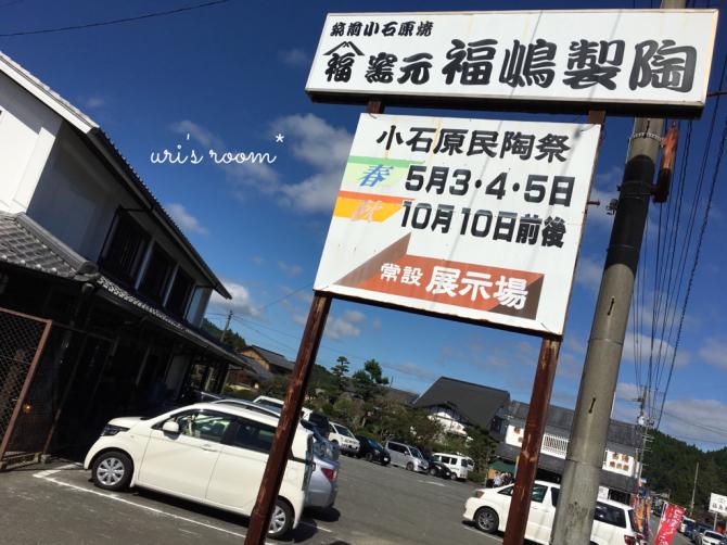 2016 秋の小石原陶器市レポ!_a0341288_19334493.jpg