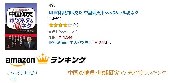 本日のアマゾンランキングは49位、『NHK特派員は見た 中国仰天ボツネタ&㊙ネタ』_d0027795_10202312.jpg
