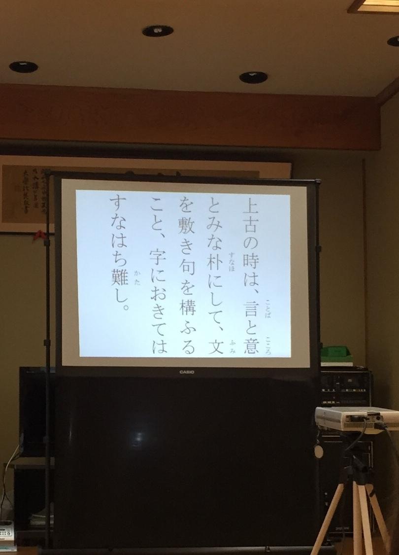 古事記から学ぶ日本人のココロ〜マノスベシヒビキ〜_a0126418_10050609.jpg