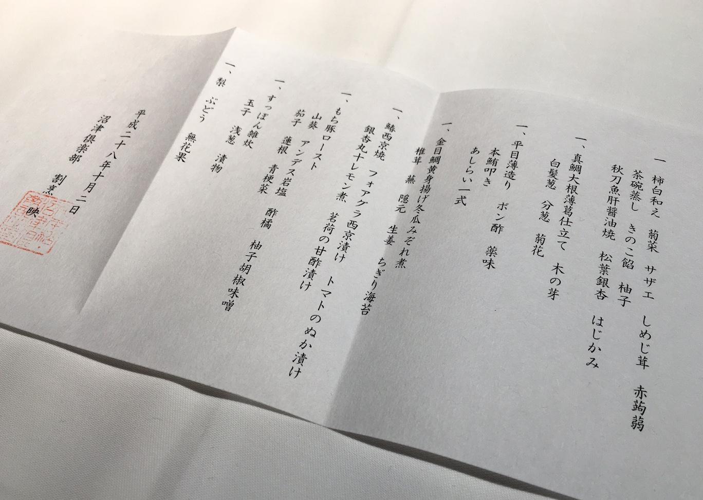 日本の旅、その4、沼津倶楽部/ Japan Trip 4, Numazu Club_e0310424_13440957.jpg