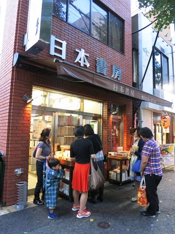 読書の秋に「ぶら古書店巡り」と「輪読会」_d0046025_2030153.jpg