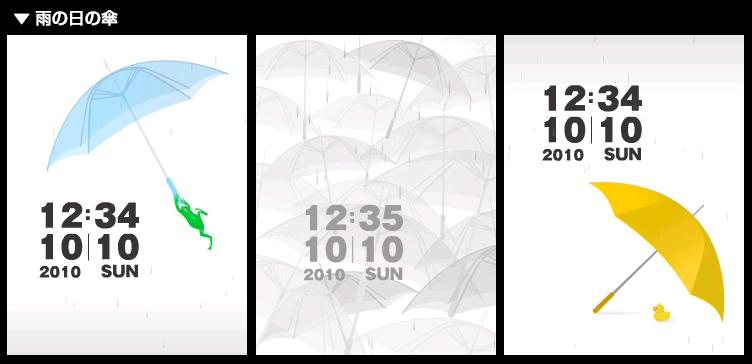 傘のイラストとカレンダー_c0060143_14321093.png