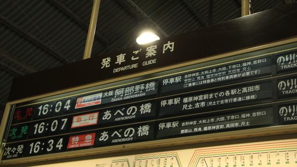 近鉄 吉野駅 _d0202264_1238888.jpg