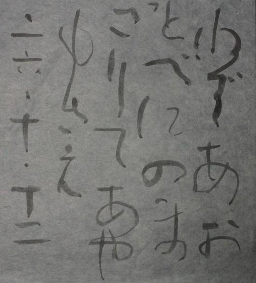 朝歌10月12日_c0169176_7151837.jpg