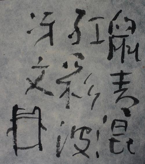 朝歌10月12日_c0169176_72806.jpg