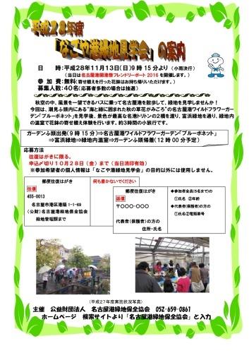 「なごや港緑地見学会」開催 参加者募集!_d0338682_11464296.jpg