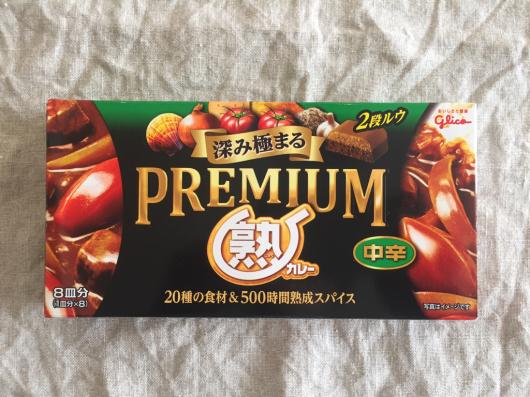 【プレミアム熟カレーで秋の味覚を!】_f0238584_07161246.jpg